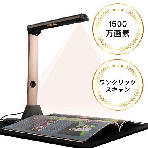iCODIS スキャナー X7 1500万画素高画質 ドキュメントスキャナー ブックスキャナー 書画カメラA3対応 OCR機...