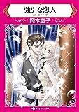強引な恋人 (HQ comics オ 4-13)