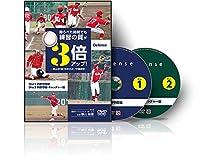 野球 教材 DVD 限られた時間でも練習の質が3倍アップ~春山流「超」効率のよい守備練習