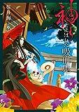 神とよばれた吸血鬼(1) (ガンガンコミックスONLINE)