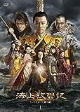海上牧雲記 3つの予言と王朝の謎 DVD-BOX1[DVD]