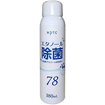HPTC エタノール除菌78 スプレー180ml アルコール除菌剤 AH508