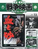 東宝・新東宝戦争映画DVD 33号 (血と砂 1965年) [分冊百科] (DVD付) (東宝・新東宝戦争映画DVDコレクション)