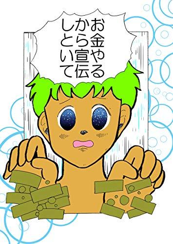 お金やるから宣伝しといて ヌミャーンのオリジナル漫画集