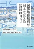民事陪審裁判が日本を変える 沖縄に民事陪審裁判があった時代からの考察