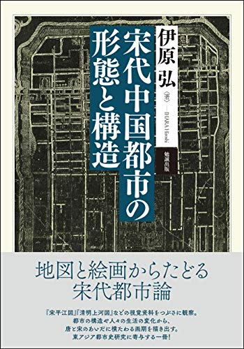宋代中国都市の形態と構造