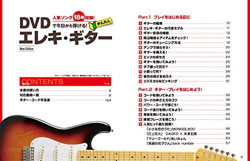 成瀬正樹『DVDで今日から弾ける!かんたんエレキ・ギターnewediction』