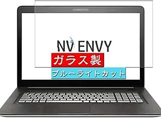Vacfun ブルーライトカット ガラスフィルム , HP ENVY 17-n000/n010tx/n013na/n002ne/n065na/n001tx/n003tx 向けの 有効表示エリアだけに対応する 強化ガラス フィルム 保護フィルム ...