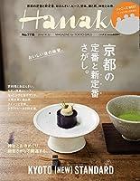 Hanako(ハナコ) 2016年 9/22 号 [雑誌]