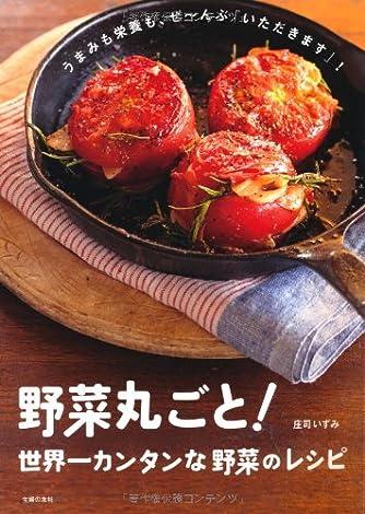 野菜丸ごと!世界一カンタンな野菜のレシピ―うまみも栄養も、ぜ~んぶ「いただきます」!