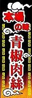 のぼり旗 本場 チンジャオロース 青椒肉絲 中華料理 中国料理 Chinese food