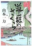道三堀のさくら (角川文庫)