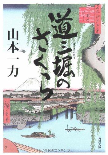 道三堀のさくら (角川文庫)の詳細を見る