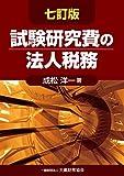 試験研究費の法人税務 七訂版