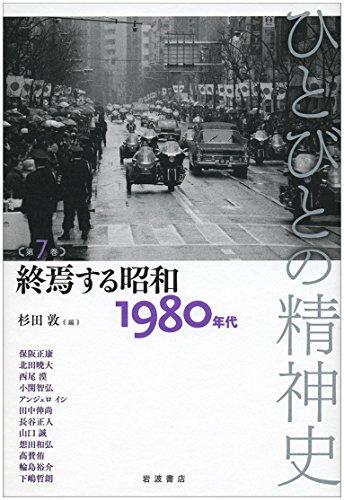 終焉する昭和――1980年代 (ひとびとの精神史 第7巻)