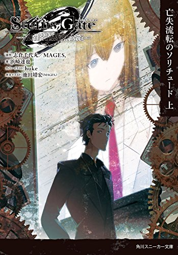 STEINS;GATE0 -シュタインズ・ゲート ゼロ- 亡失流転のソリチュード 上 (角川スニーカー文庫)の詳細を見る