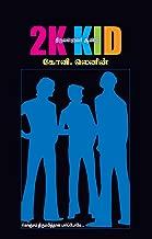 2K Kid: திருவள்ளுவர் ஆண்டு (Tamil Edition)
