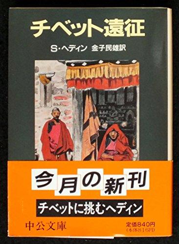 チベット遠征 (中公文庫)
