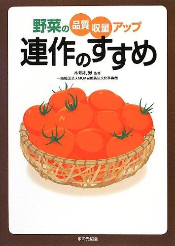 野菜の品質・収量アップ 連作のすすめ - 木嶋 利男