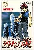 烈火の炎 29 (少年サンデーコミックス)