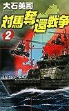 対馬奪還戦争〈2〉 (C・NOVELS)