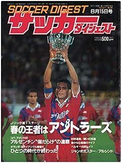 サッカーダイジェスト1993年8/15号[雑誌]