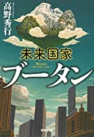未来国家ブータン (集英社文庫)