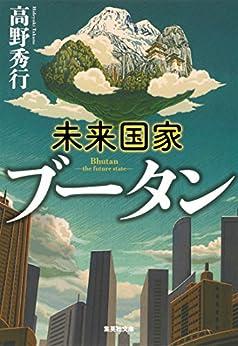 [高野秀行]の未来国家ブータン (集英社文庫)