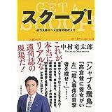 スクープ! 週刊文春エース記者の取材メモ (文春e-book)