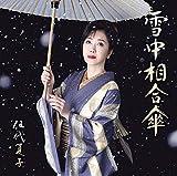 雪中相合傘