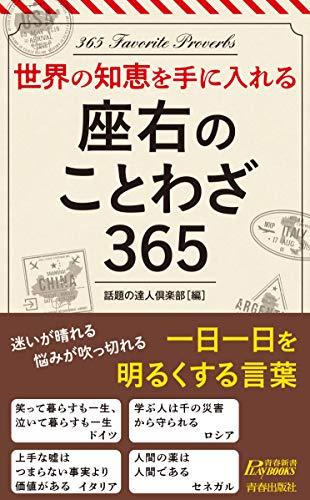世界の知恵を手に入れる 座右のことわざ365 (青春新書プレイブックス)