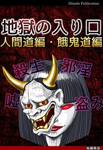地獄の入り口 人間道編・餓鬼道編【合本版】
