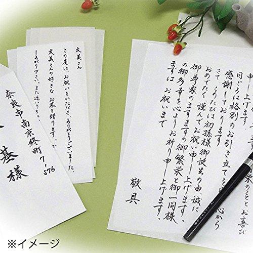 呉竹越前和紙一筆箋・生成20枚入LH21-14