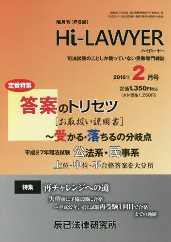 Hi Lawyer (ハイローヤー) 2016年02月号 [雑誌]