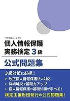 個人情報保護実務検定3級 公式問題集