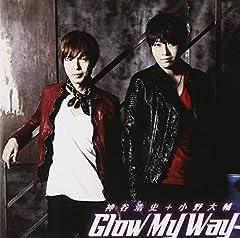 Glow My Way