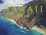 ハワイの絶景カレンダー 2016