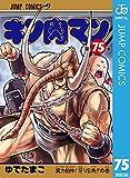 キン肉マン 75 (ジャンプコミックスDIGITAL)