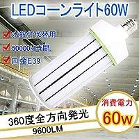 明るいled e39 LED電球 業界トップクラス LEDコーンライト60W 軽量型コーン型 60w E39 消費電力60W 9600LM LED led 電球 e39 昼光色 国内倉庫からスピード出荷