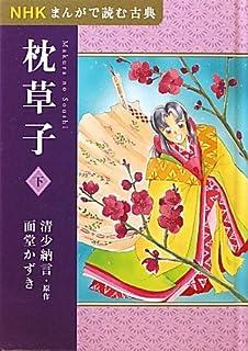 NHKまんがで読む古典 枕草子〈下〉