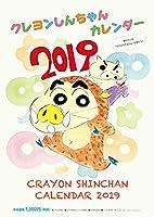 クレヨンしんちゃん 2019年カレンダー