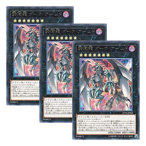 【 3枚セット 】遊戯王 日本語版 LVP3-JP004 Dark Armed, the Dragon of Annihilation 撃滅龍 ダーク・アームド (レア)