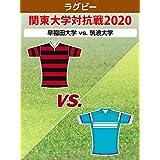 ラグビー 関東大学対抗戦2020 早稲田大学 vs. 筑波大学
