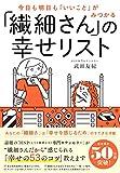 今日も明日も「いいこと」がみつかる 「繊細さん」の幸せリスト - 武田 友紀