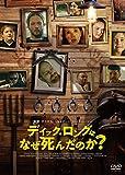 ディック・ロングはなぜ死んだのか? [DVD]