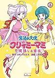 魔法の天使 クリィミーマミ 不機嫌なお姫様 3巻 (タタンコミックス)