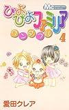 ぴよぴよファミリア ワンダフル 4 (マーガレットコミックス)