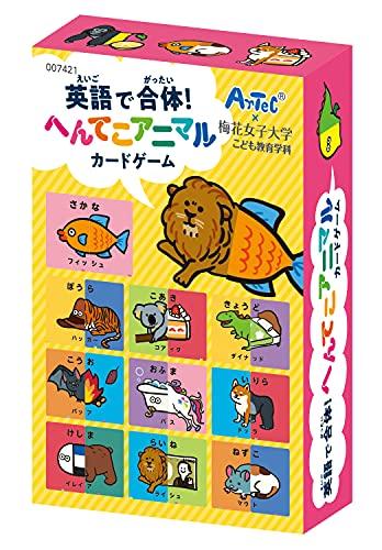 アーテック artec 英語で合体!へんてこアニマルカードゲーム 梅花女子 絵合わせ 知育 幼児 7421