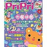 PriPri 2016年6月号 [雑誌]