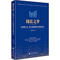 Wealth Dream(Chinese Edition)